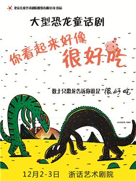 北京儿艺恐龙童话剧《你看起来好像很好吃》