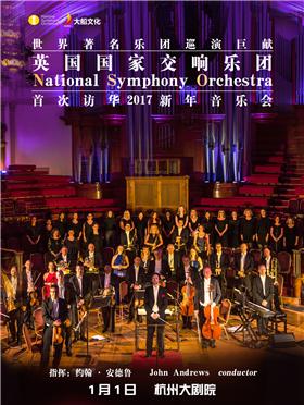 英国国家交响乐团新年音乐会