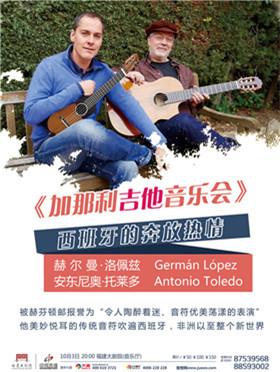 西班牙《加纳利吉他音乐会》