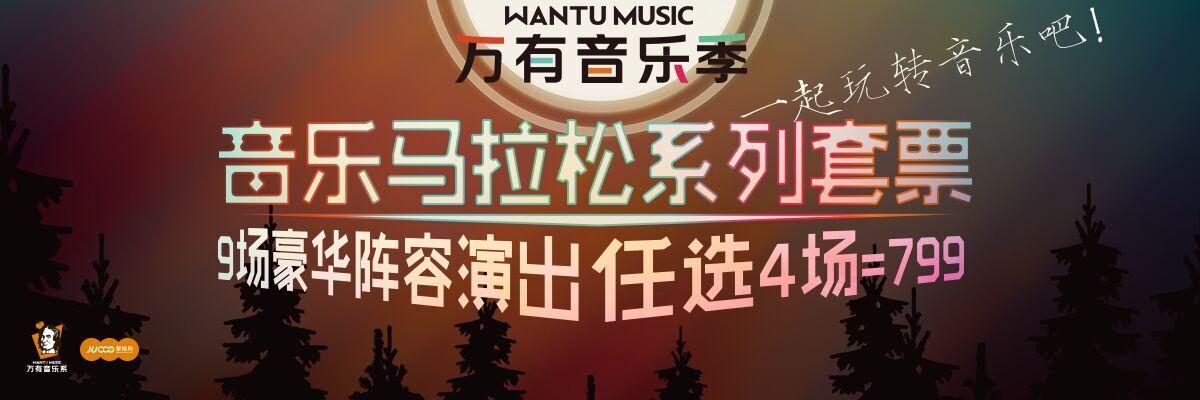 2016万有音乐系音乐马拉松系列套票活动