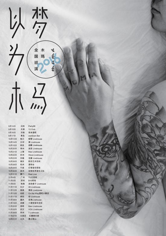 木玛2016巡演首轮告捷 新老乐迷中秋嗨爆全场