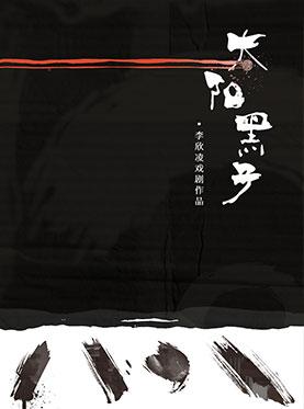 超宽视角丨体验式戏剧《太阳黑子》