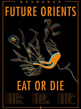 Future Orients 全新专辑《Eat or Die》全国巡演 重庆站