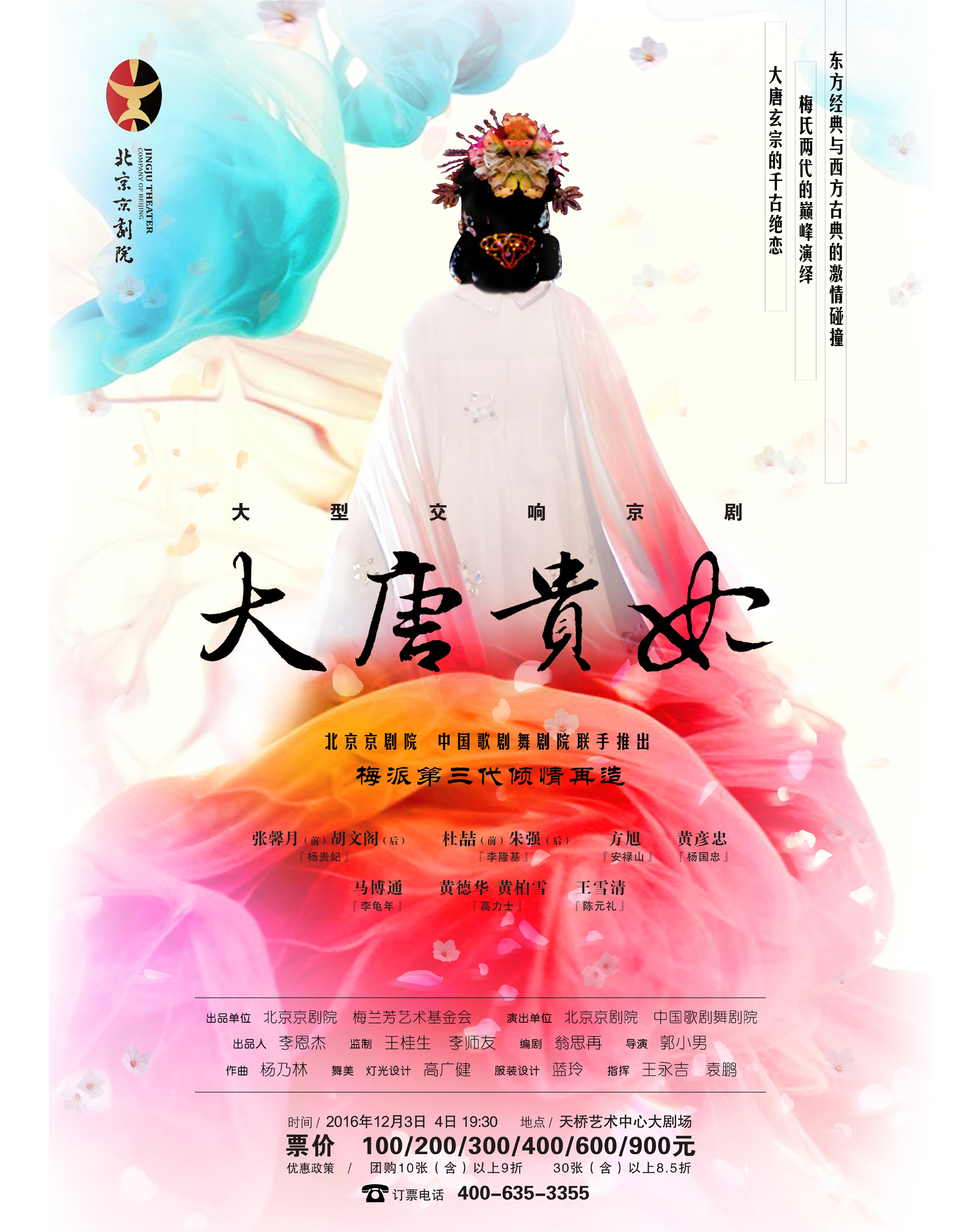 大型交响京剧《大唐贵妃》