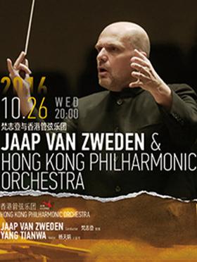 梵志登与香港管弦乐团