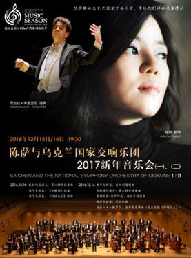 北京音乐厅2016国际古典系列演出季 陈萨与乌克兰国家交响乐团2017新年音乐会(二)