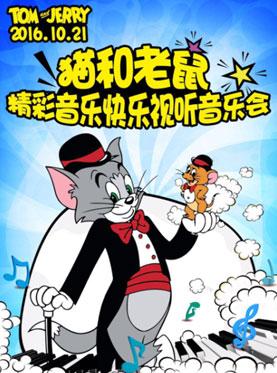 《猫和老鼠》——精彩音乐快乐视听音乐会
