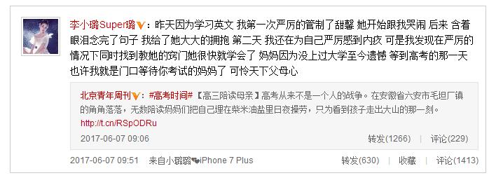 李小璐因学英文严厉管教甜馨 自曝没上大学很遗憾