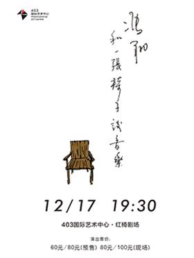 和一张椅子谈音乐——冯翔专场音乐会
