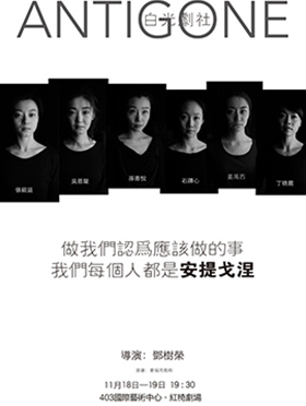 白光剧社邓树荣导演大陆首部作品——全女版《安提戈涅》