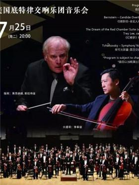 美国底特律交响乐团中国巡演长沙站音乐会