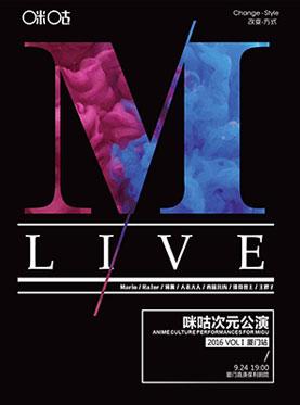 2016M-LIVE咪咕次元公演 厦门站