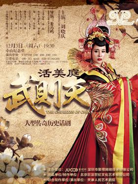 活美庭 刘晓庆大型史诗话剧《武则天》-广州站