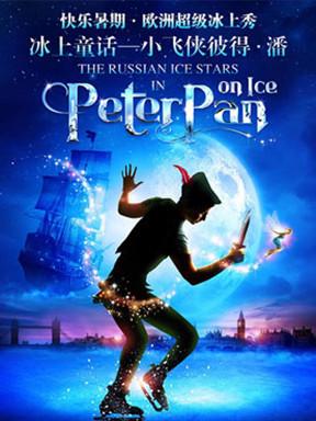 快乐暑期.欧洲超级冰上秀冰上童话-小飞侠彼得.潘