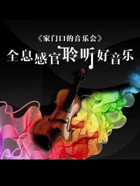 5折预售《家门口的音乐会》-跟着大师听音乐