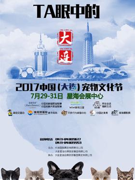 2017中国(大连)宠物文化节