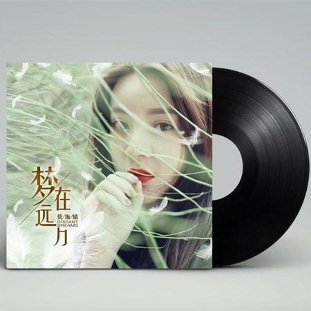 莫海婧新歌《梦在远方》 演绎不畏将来执梦初心