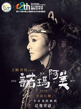 第十八届中国上海国际艺术节参演剧目——云南红河州歌舞团演出 哈尼族史诗舞剧《诺玛阿美》