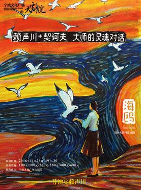 赖声川话剧《海鸥》——宁波站