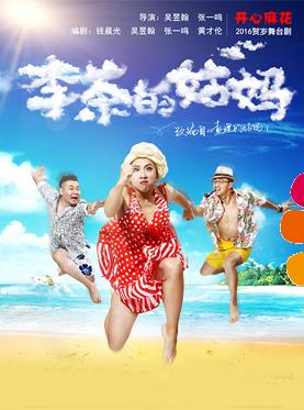 开心麻花爆笑舞台剧《李茶的姑妈》 成都站