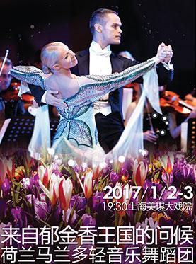 阿姆斯特丹的郁金香——荷兰马兰多轻音乐团上海新年音乐会
