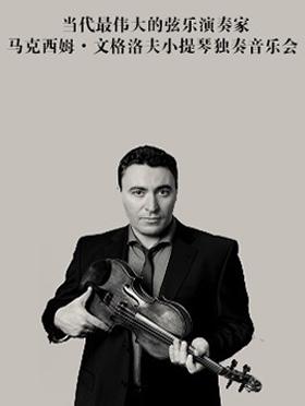 当代最伟大的弦乐演奏家—马克西姆·文格洛夫小提琴独奏音乐会