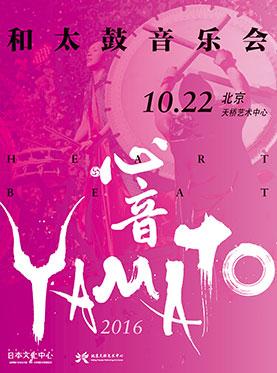 YAMATO《心音》太鼓音乐会