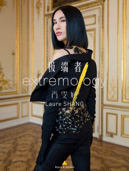 尚雯婕创作超现代主义神曲 新歌《极端者》上线