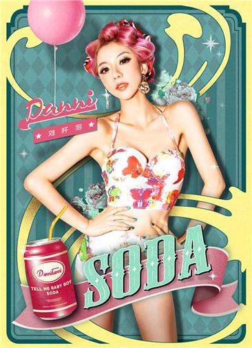 刘阡羽首支个人单曲《SODA》打造甜蜜金曲