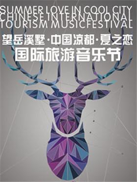 中国凉都夏之恋国际旅游音乐节