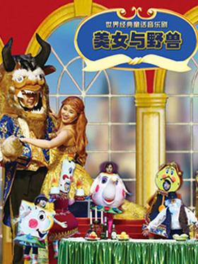 大型童话音乐剧《美女与野兽》