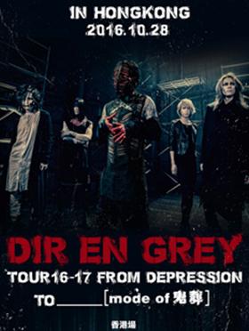 DIR EN GREY 演唱会