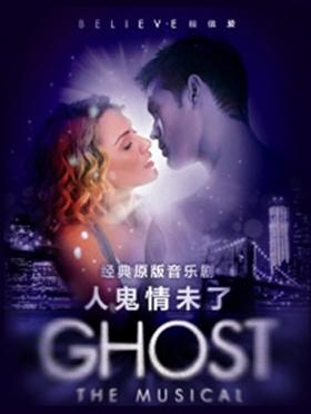 经典原版音乐剧《人鬼情未了Ghost—TheMusical》