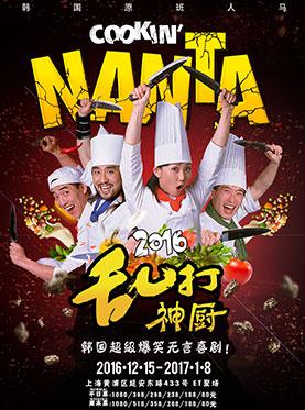 2016韩国超级音乐喜剧《乱打神厨NANTA》
