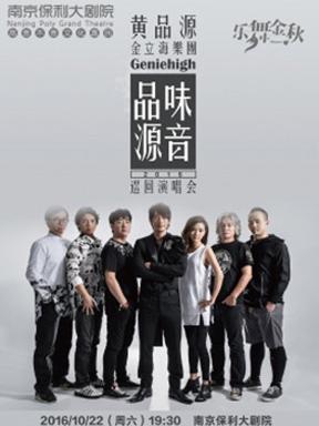 2016年10-11月南京演唱会安排 南京近期演唱会门票订购