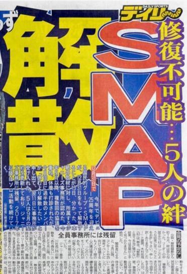 SMAP将推出最后精选碟《SMAP 25 Years》