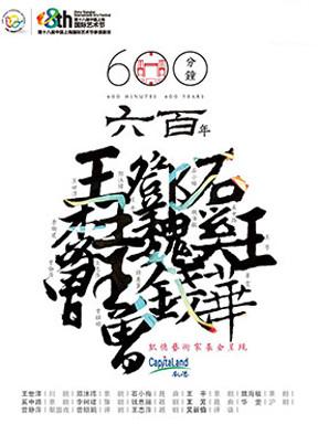 600分钟600年—中国戏曲经典名家盛荟(三)【奇双