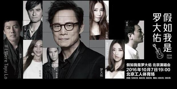 罗大佑北京个唱10月7日举行 歌单首曝光