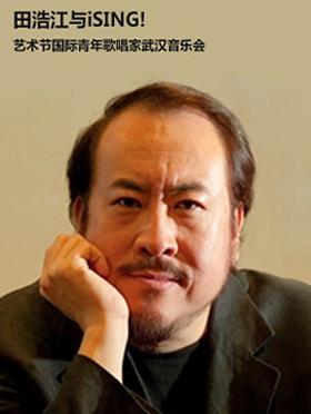 第五届琴台音乐节·田浩江与iSING!艺术节国际青年歌唱家武汉音乐会