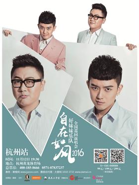 """好妹妹乐队""""自在如风""""2016全国巡回演唱会·杭州站"""