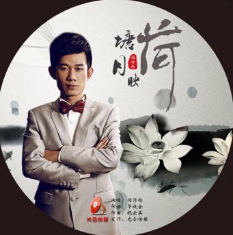 青年歌手闫沛钧发行最新原创单曲《月映荷塘》
