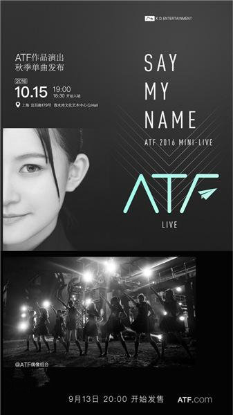 大胡子辣妹助阵ATF首次公演 10月15日拉开帷幕