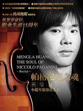 【买二赠一】《帕格尼尼之魂——黄蒙拉小提琴独奏音乐会》-深圳站