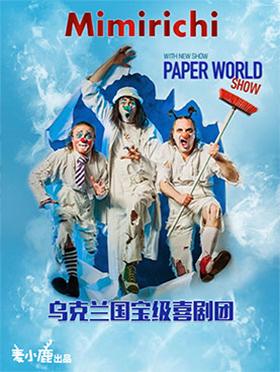 麦小鹿-乌克兰国宝级喜剧团Mimirichi互动滑稽默剧《Paper World》(中文名:《疯狂纸世界》)