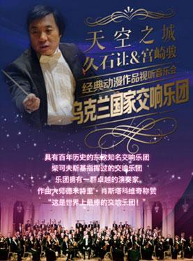 爱乐汇·天空之城久石让·宫崎骏经典动漫作品音乐会——乌克兰国家交响乐团