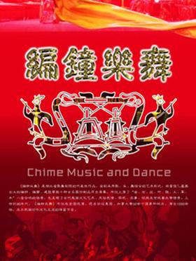 新版音乐舞蹈史诗《编钟乐舞》