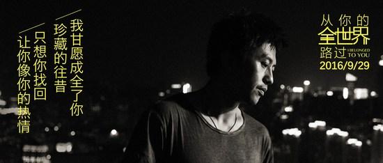 《全世界》曝片尾曲 王菲献声《你在终点等我》