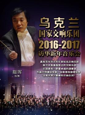 爱乐汇•乌克兰国家交响乐团2017北京新年音乐会