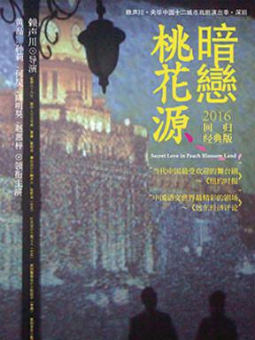 北京央华2016广州戏剧季《暗恋桃花源》