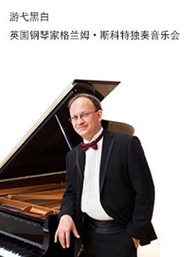 游弋黑白——英国著名钢琴家格兰姆·斯科特独奏音乐会
